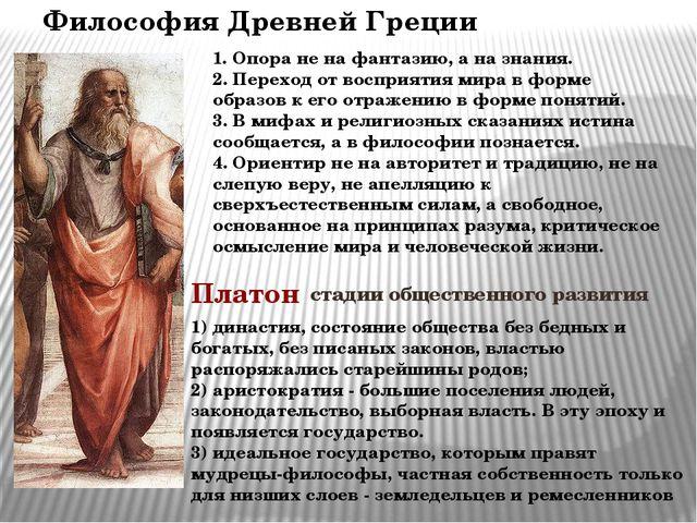 Философия Древней Греции 1. Опора не на фантазию, а на знания. 2. Переход от...