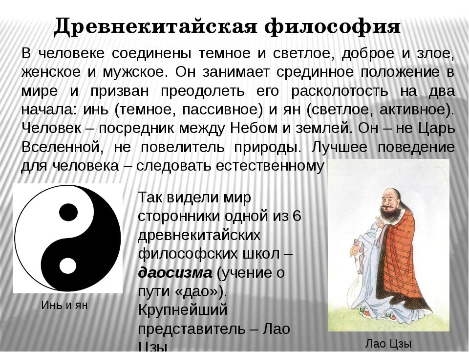 Древнекитайская философия В человеке соединены темное и светлое, доброе и зло...