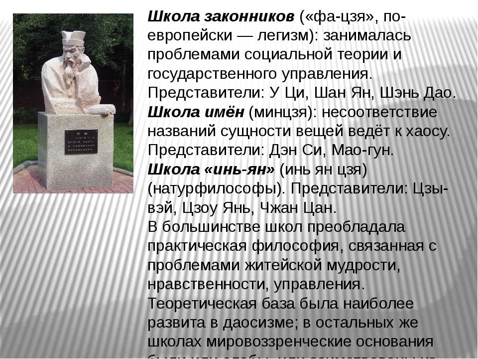 Шан Ян Школа законников («фа-цзя», по-европейски — легизм): занималась пробле...