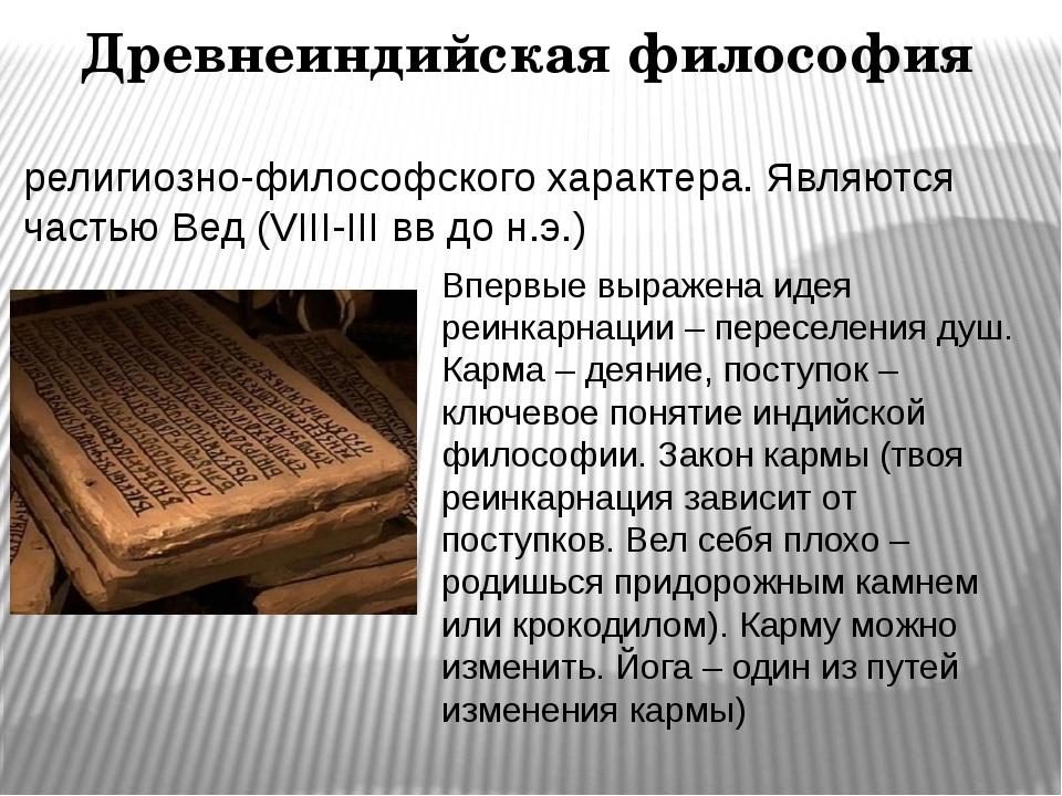 Древнеиндийская философия Упаниша́ды — древнеиндийские трактаты религиозно-фи...