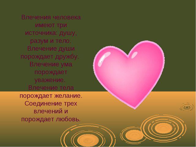 Влечения человека имеют три источника: душу, разум и тело. Влечение души поро...