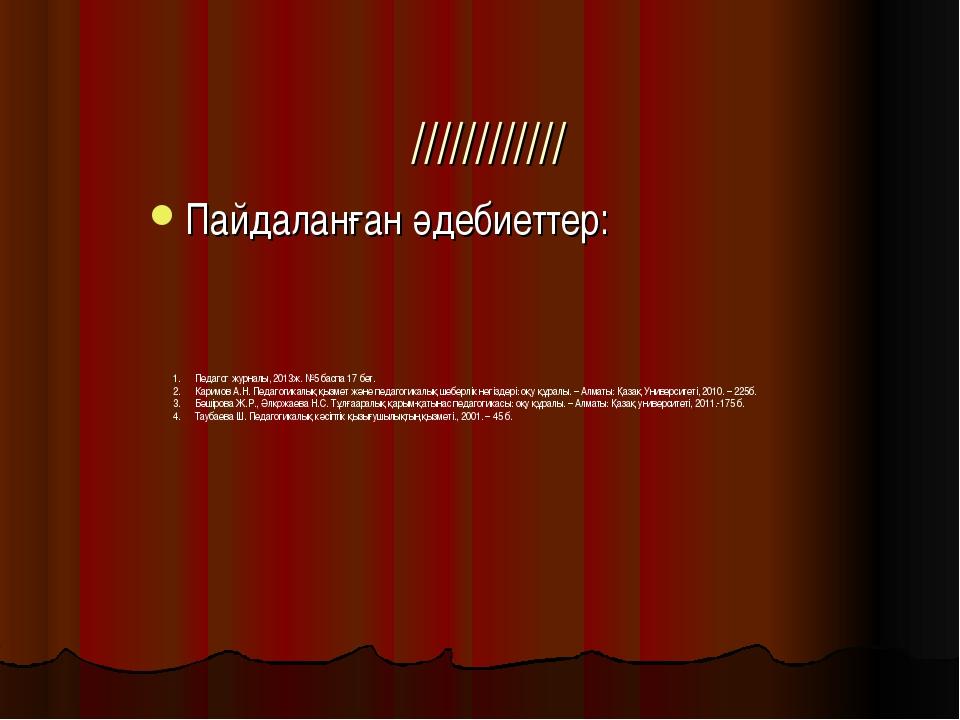 //////////// Пайдаланған әдебиеттер: 1.Педагог журналы, 2013ж. №5 баспа...
