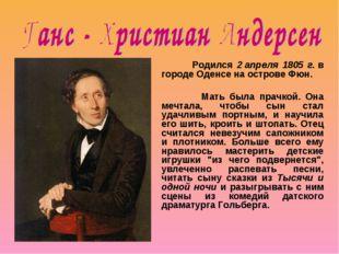 Родился 2апреля 1805 г.в городе Оденсе на острове Фюн. Мать была прачкой.