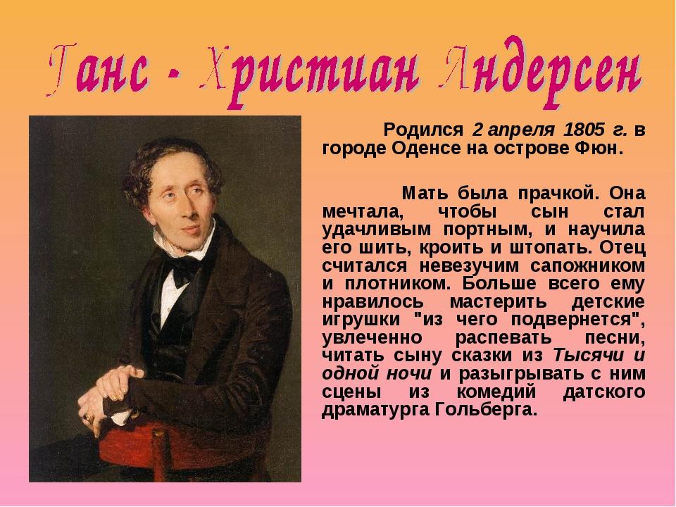 Родился 2апреля 1805 г.в городе Оденсе на острове Фюн. Мать была прачкой....