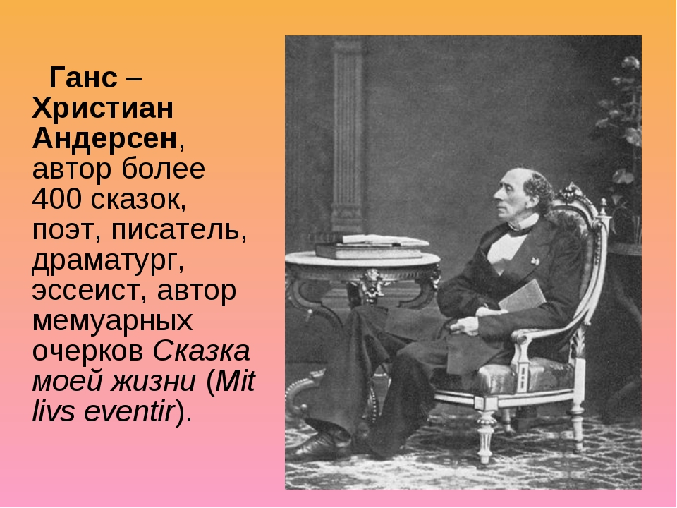 Ганс – Христиан Андерсен, автор более 400сказок, поэт, писатель, драматург,...
