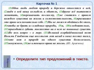 Карточка № 1 (1)Одни люди любят природу и бережно относятся к ней, (2)видя в