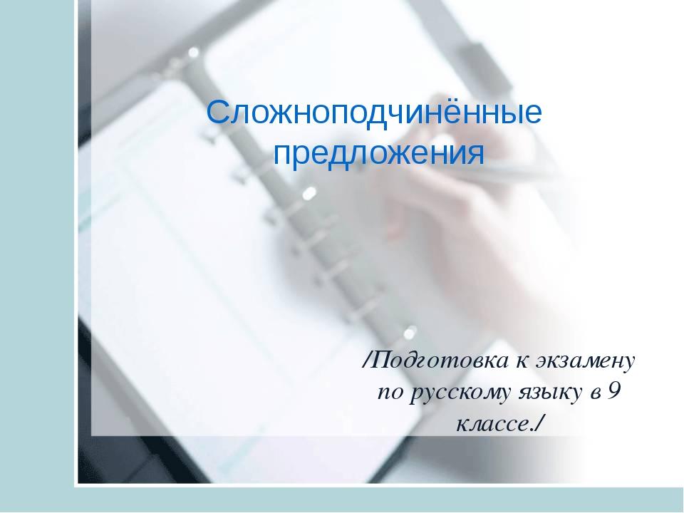 /Подготовка к экзамену по русскому языку в 9 классе./ Сложноподчинённые предл...