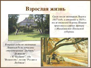 Взрослая жизнь Сразу после окончания Лицея в 1817 году, и вторично в 1819 г.