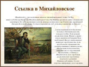 Ссылка в Михайловское Михайловское - это настоящая, ничем не закамуфлированна