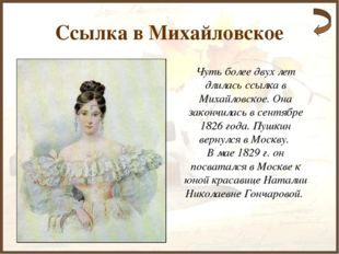Ссылка в Михайловское Чуть более двух лет длилась ссылка в Михайловское. Она