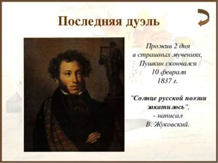 Последняя дуэль Прожив 2 дня в страшных мучениях, Пушкин скончался 10 февраля