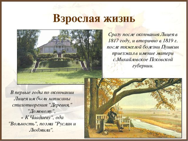 Взрослая жизнь Сразу после окончания Лицея в 1817 году, и вторично в 1819 г....
