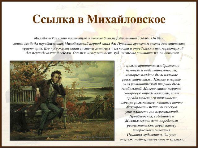 Ссылка в Михайловское Михайловское - это настоящая, ничем не закамуфлированна...