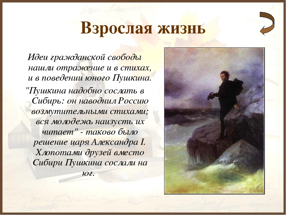 Взрослая жизнь Идеи гражданской свободы нашли отражение и в стихах, и в повед...