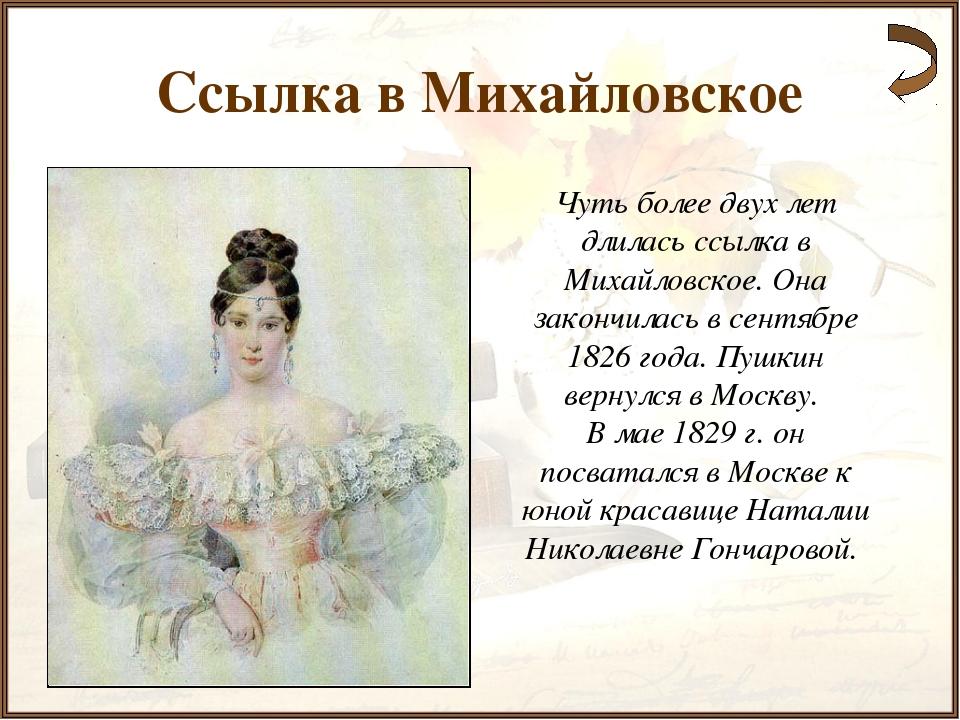 Ссылка в Михайловское Чуть более двух лет длилась ссылка в Михайловское. Она...