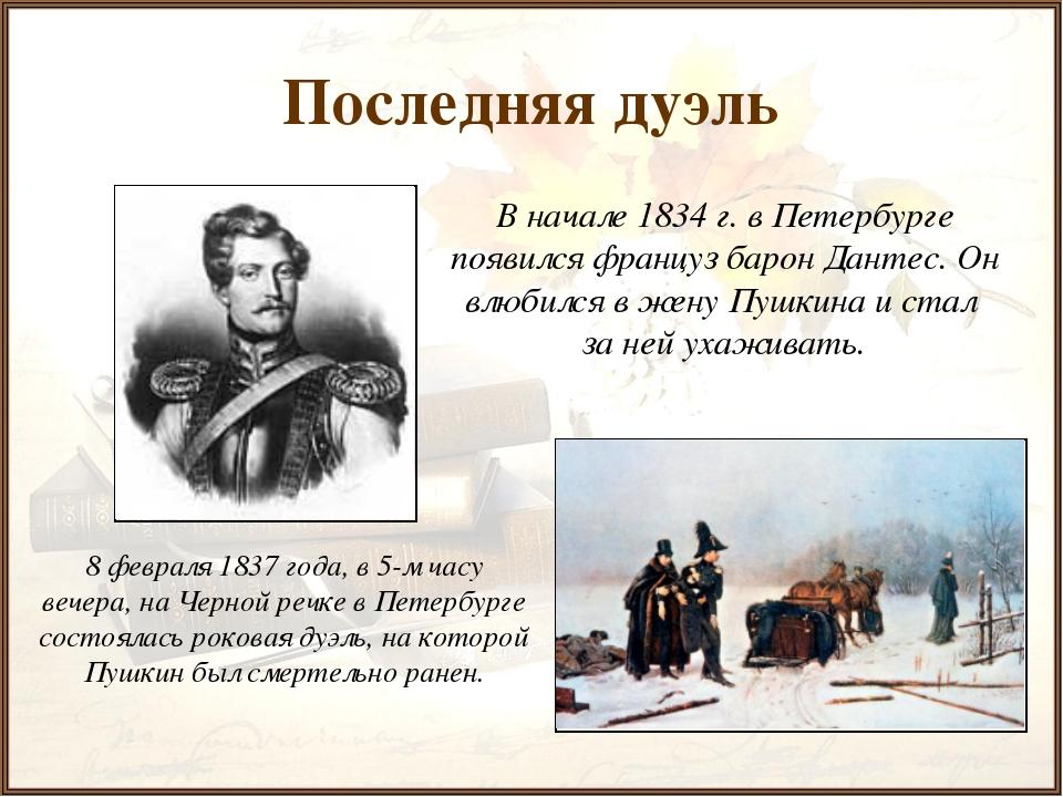 Последняя дуэль В начале 1834 г. в Петербурге появился француз барон Дантес....