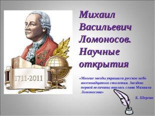 «Многие звезды украшали русское небо восемнадцатого столетия. Звездою перво