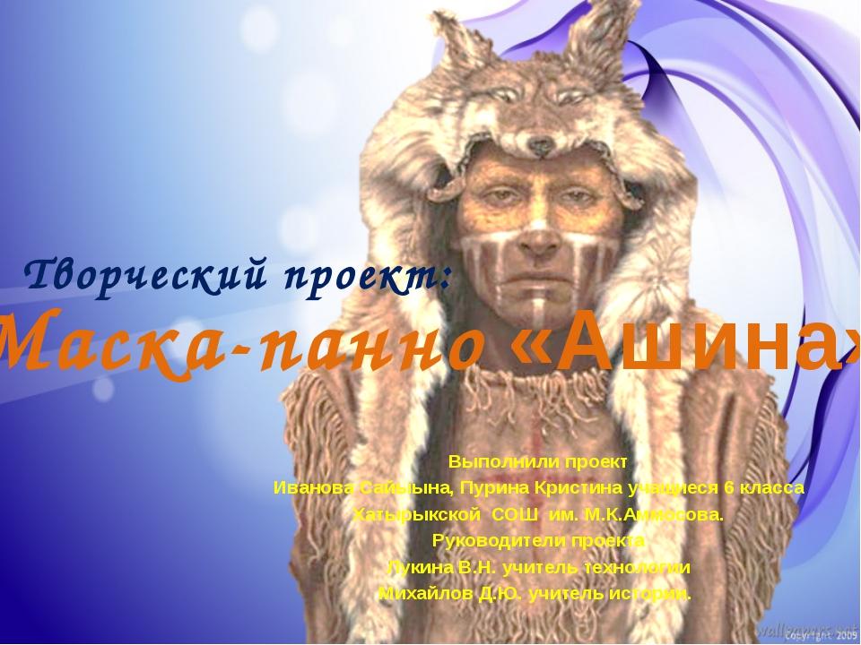 Выполнили проект Иванова Сайыына, Пурина Кристина учащиеся 6 класса Хатырыкск...