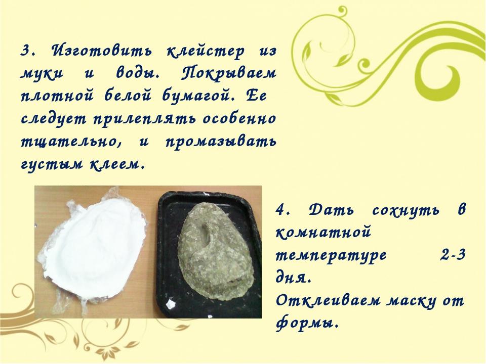 3. Изготовить клейстер из муки и воды. Покрываем плотной белой бумагой. Ее сл...