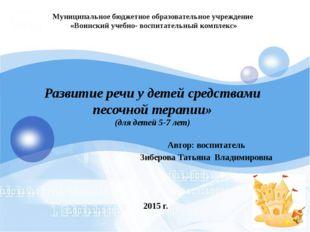Развитие речи у детей средствами песочной терапии» (для детей 5-7 лет) Автор
