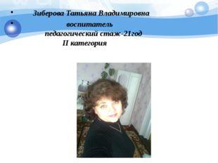 Зиберова Татьяна Владимировна