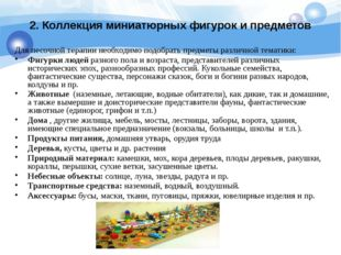 2. Коллекция миниатюрных фигурок и предметов  Для песочной терапии необходим