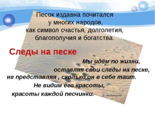 Песок издавна почитался  у многих народов, как символ счастья, долголетия,  б
