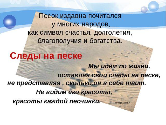 Песок издавна почитался  у многих народов, как символ счастья, долголетия,  б...