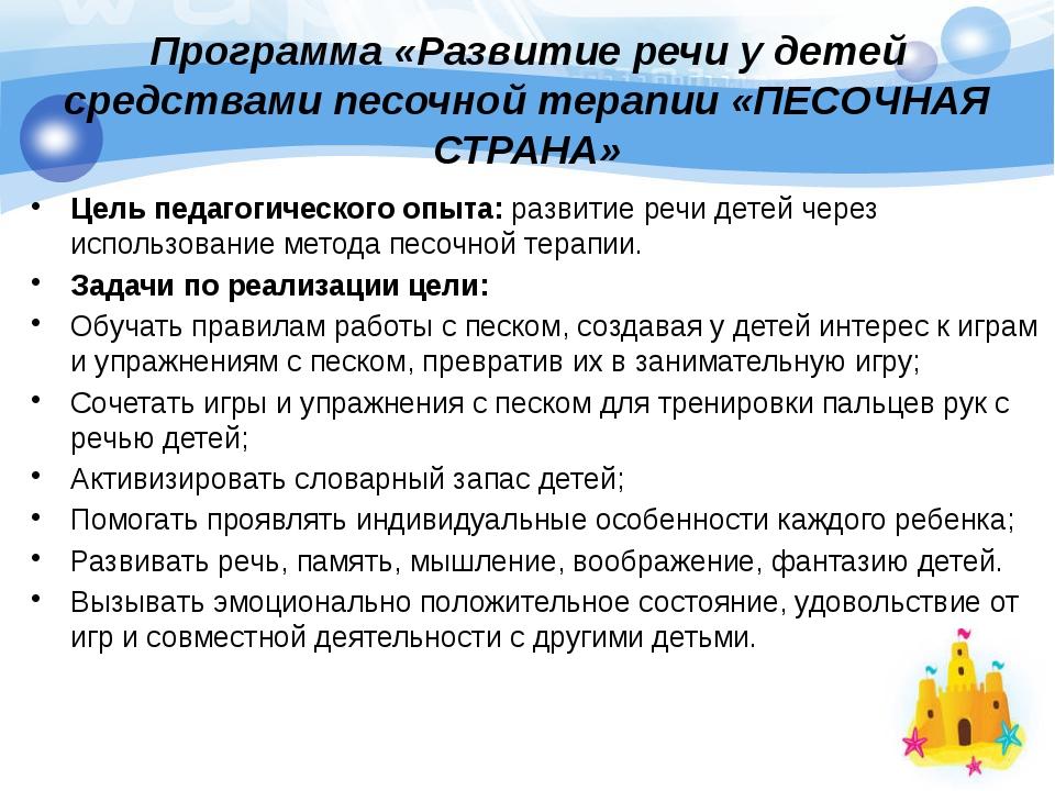 Программа «Развитие речи у детей средствами песочной терапии «ПЕСОЧНАЯ СТРАНА...