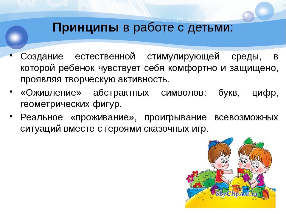 Принципы в работе с детьми: Создание естественной стимулирующей среды, в кот...