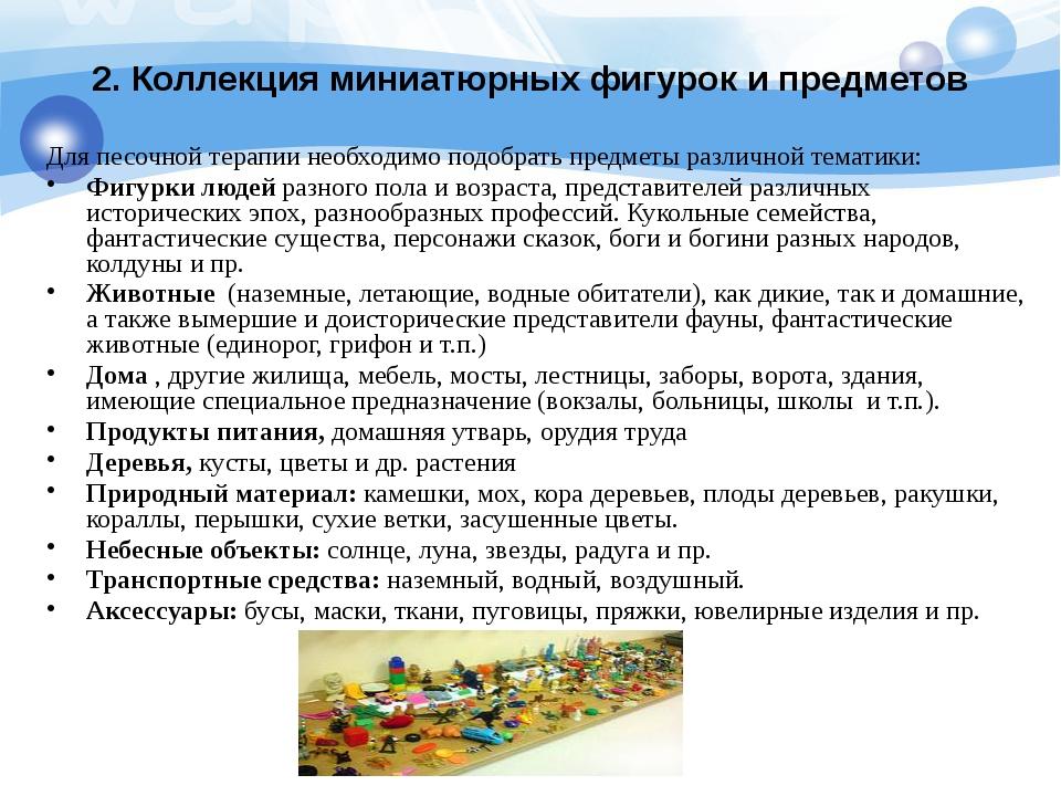 2. Коллекция миниатюрных фигурок и предметов  Для песочной терапии необходим...