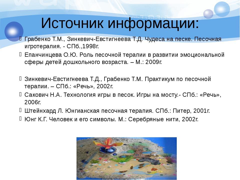 Источник информации: Грабенко Т.М., Зинкевич-Евстигнеева Т.Д. Чудеса на песк...