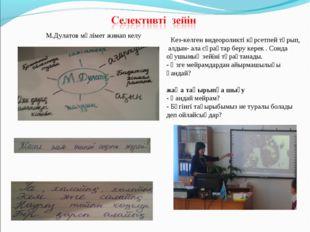 М.Дулатов мәлімет жинап келу Кез-келген видеороликті көрсетпей тұрып, алдын-