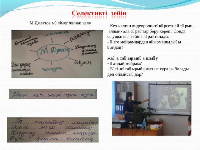 М.Дулатов мәлімет жинап келу Кез-келген видеороликті көрсетпей тұрып, алдын-...