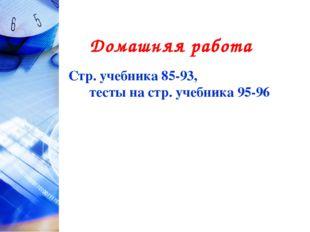 Домашняя работа Стр. учебника 85-93, тесты на стр. учебника 95-96
