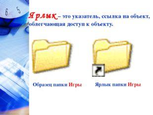Ярлык – это указатель, ссылка на объект, облегчающая доступ к объекту. Образе