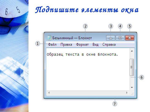 Подпишите элементы окна