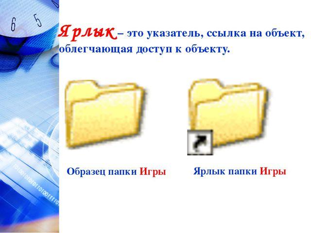 Ярлык – это указатель, ссылка на объект, облегчающая доступ к объекту. Образе...
