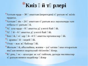 Киіз үй түрлері Алтын орда– 30қанаттан(керегеден) тұратын мәжіліс ордасы.
