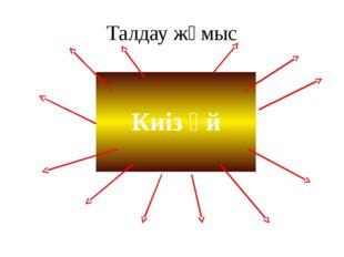 Талдау жұмыс Киіз үй