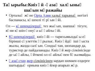 Тақырыбы:Киіз үй -қазақ халқының шағын мұражайы Орталық жәнеОрта Азия халықт