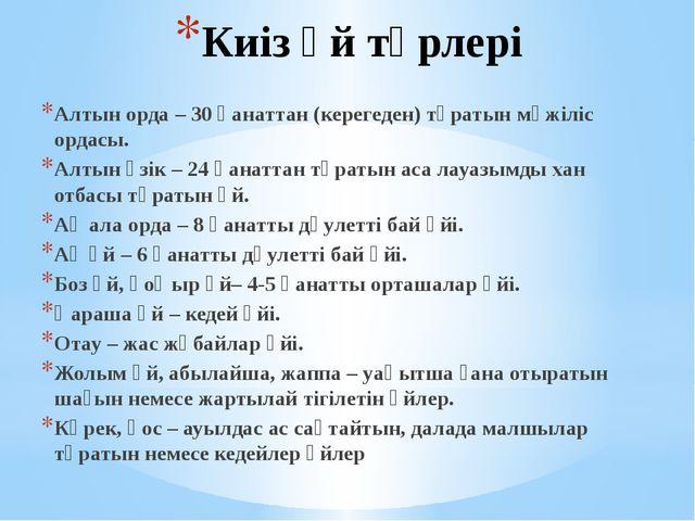 Киіз үй түрлері Алтын орда– 30қанаттан(керегеден) тұратын мәжіліс ордасы....