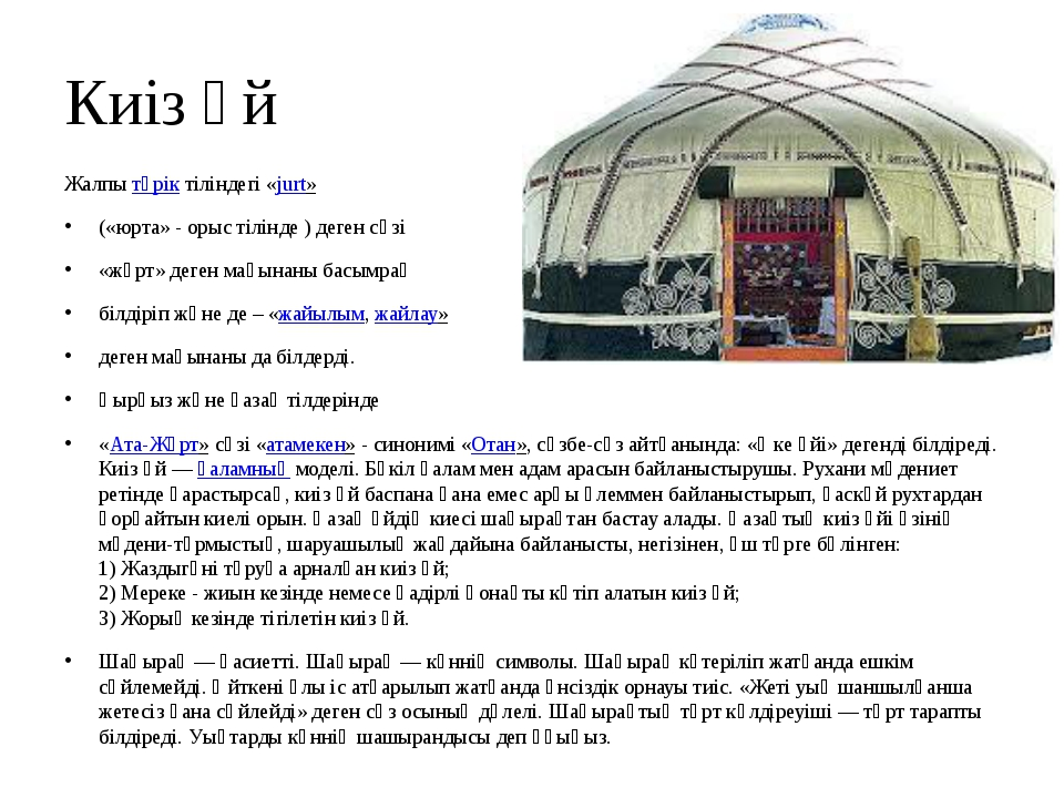 Киіз үй Жалпы түріктіліндегі «jurt» («юрта» - орыс тілінде )деген сөзі «жұ...