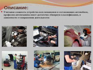 Описание: Учитывая сложность устройства всех механизмов и составляющих автомо