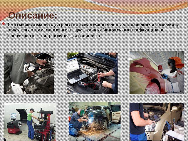 Описание: Учитывая сложность устройства всех механизмов и составляющих автомо...