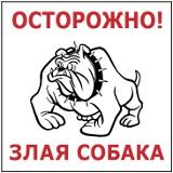 C:\Users\Владимир\Desktop\tablichka-ostorozhno-zlaya-sobaka2.jpg