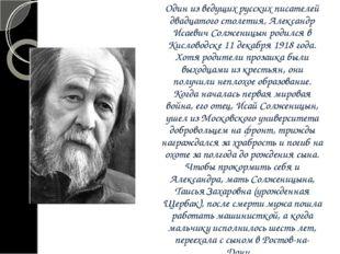 Один из ведущих русских писателей двадцатого столетия, Александр Исаевич Сол