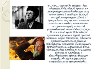 В 1970 г. Александр Исаевич был удостоен Нобелевской премии по литературе «