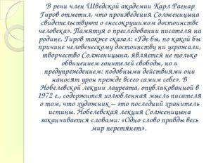 В речи член Шведской академии Карл Рагнар Гиров отметил, что произведения Со