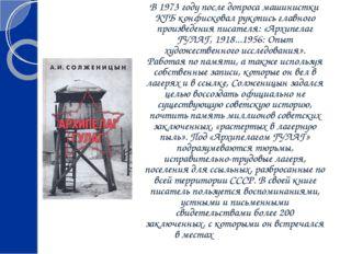 В 1973 году после допроса машинистки КГБ конфисковал рукопись главного произ